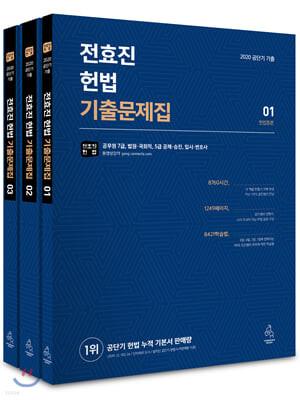 2020 전효진 헌법 기출문제집