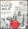 7080 오리지널 베스트 1집 [LP]