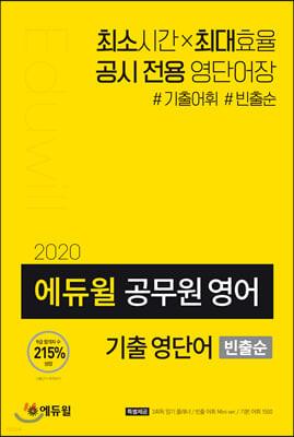 2020 에듀윌 공무원 기출 영단어(빈출순)