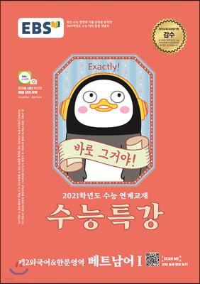EBS 수능특강 강의노트 제2외국어&한문영역 베트남어 1 (2020년)