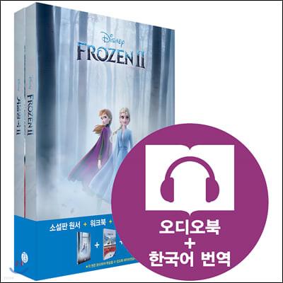 겨울왕국 2 Frozen 2