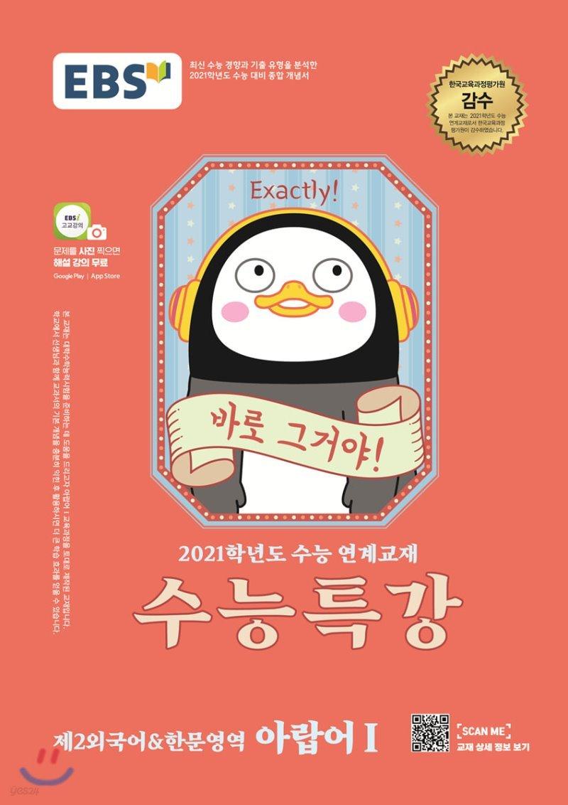EBS 수능특강 강의노트 제2외국어&한문영역 아랍어 1 (2020년)