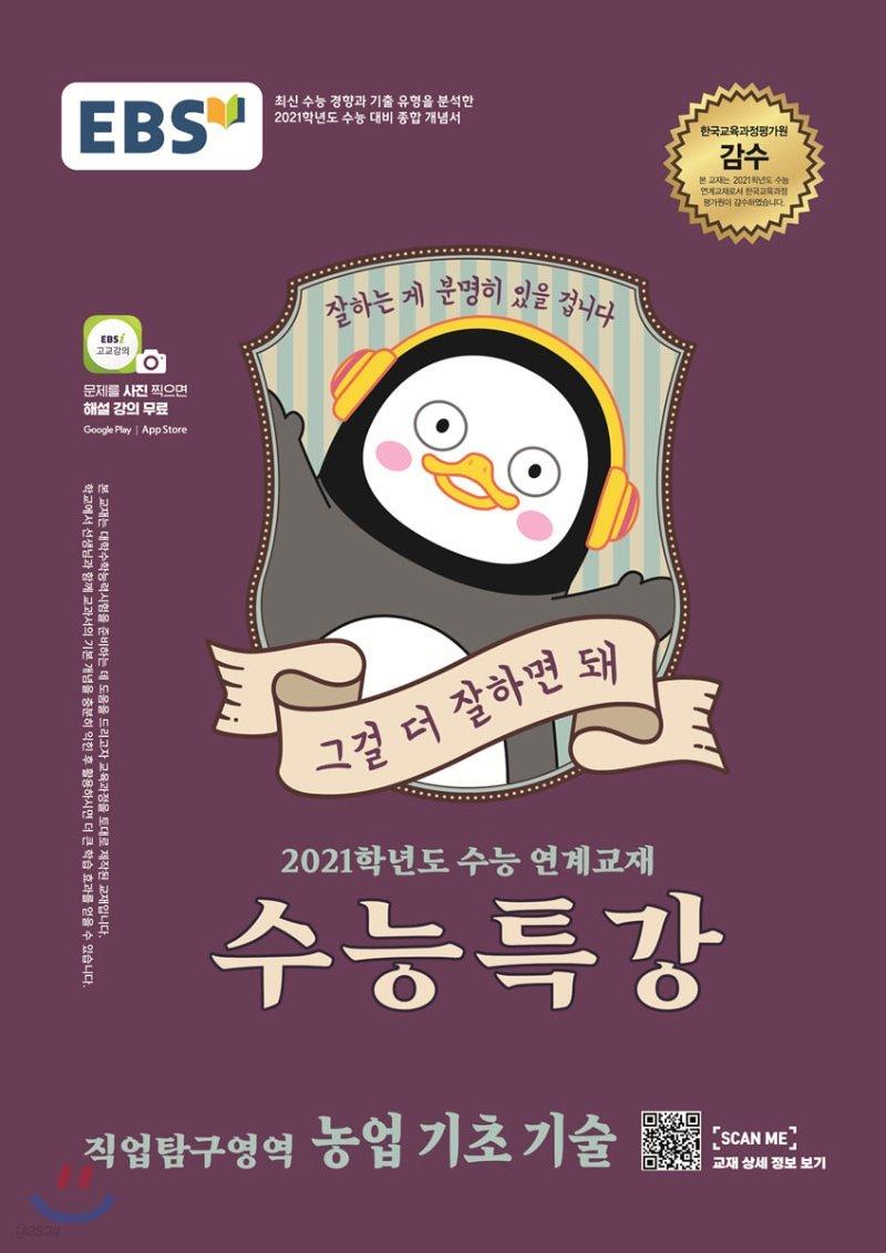 EBS 수능특강 강의노트 직업탐구영역 농업 기초 기술 (2020년)
