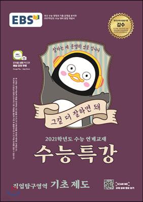 EBS 수능특강 강의노트 직업탐구영역 기초 제도 (2020년)