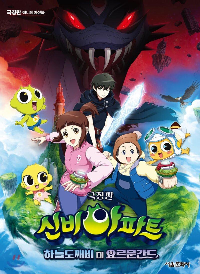 극장판 신비아파트 하늘도깨비 대 요르문간드 애니메이션북