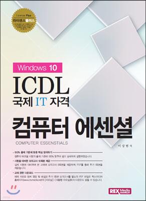 ICDL 컴퓨터 에센셜 윈도우10