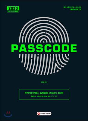 2020 투자자산운용사 실제유형 모의고사 4회분 PASSCODE
