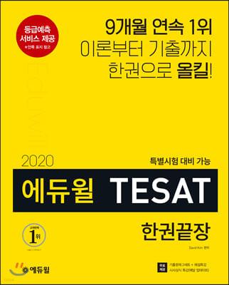 2020 에듀윌 TESAT 한권끝장