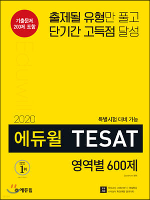 2020 에듀윌 TESAT 영역별 600제