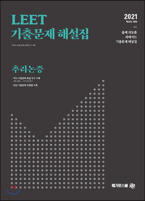 LEET 기출문제 해설집 추리논증