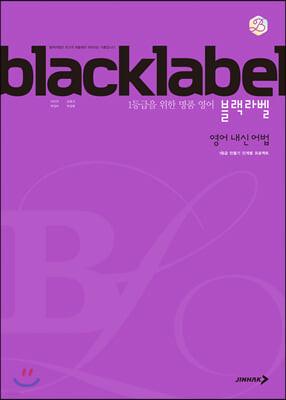 BLACKLABEL 블랙라벨 영어 내신 어법 (2021년용)