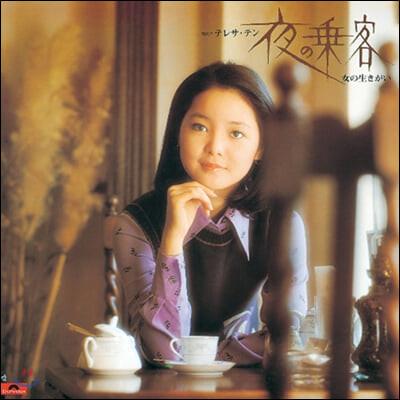 Teresa Teng (등려군) - Yoruno Jokyaku / Onnano Ikigai [LP]