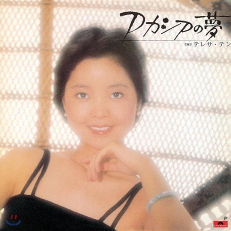 Teresa Teng (등려군) - Acacia No Yume [LP]