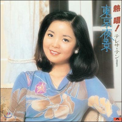 Teresa Teng (등려군) - Nesshou! Teresa Teng Tokyo Yakei [LP]