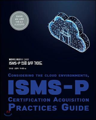 ISMS-P 인증 실무 가이드