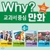 why와이교과서중심만화(4학년) 전4권 : 1~4권