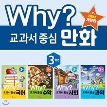 why와이교과서중심만화(3학년) 전4권 : 1~4권