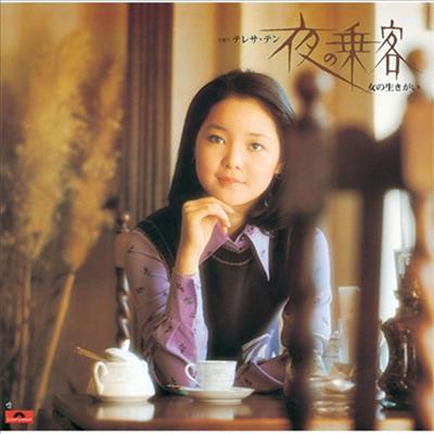 鄧麗君 (등려군, Teresa Teng) - 夜の乘客/女の生きがい (LP)