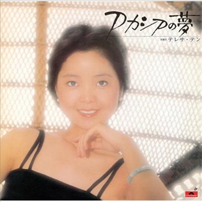 鄧麗君 (등려군, Teresa Teng) - アカシアの夢 (LP)