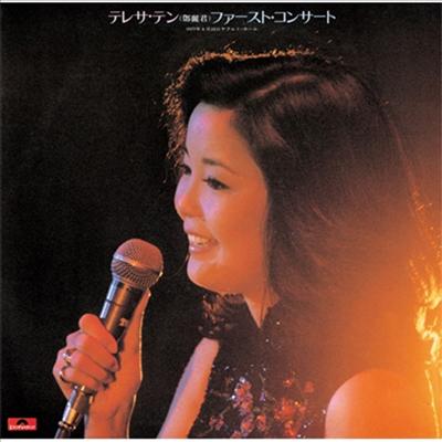 鄧麗君 (등려군, Teresa Teng) - ファ-スト コンサ-ト (LP)