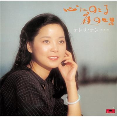 鄧麗君 (등려군, Teresa Teng) - 心にのこる夜の唄 (LP)