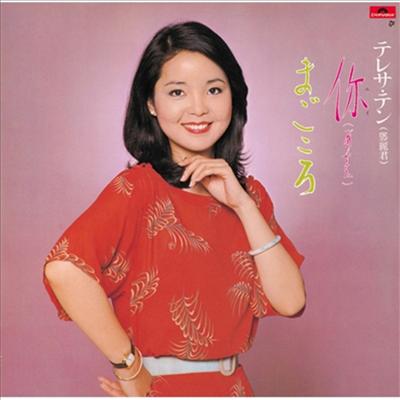 鄧麗君 (등려군, Teresa Teng) - あなた/まごころ (LP)