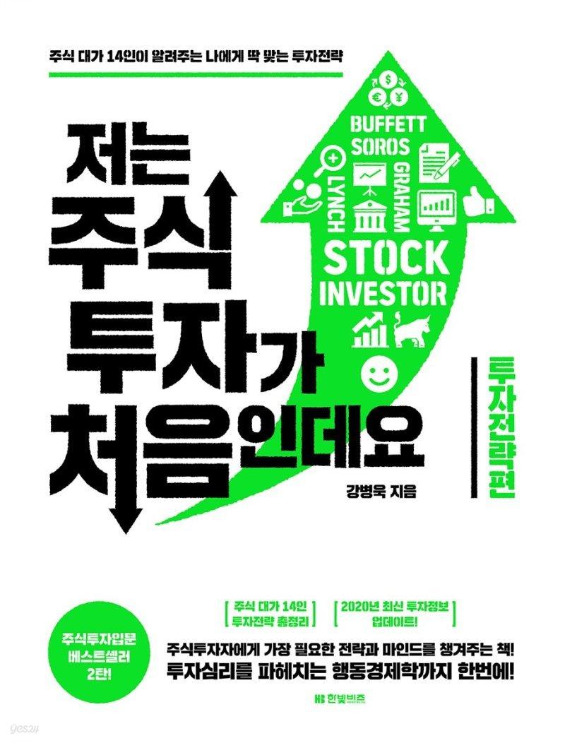 저는 주식투자가 처음인데요 : 투자전략편 (2020년 완전개정판)