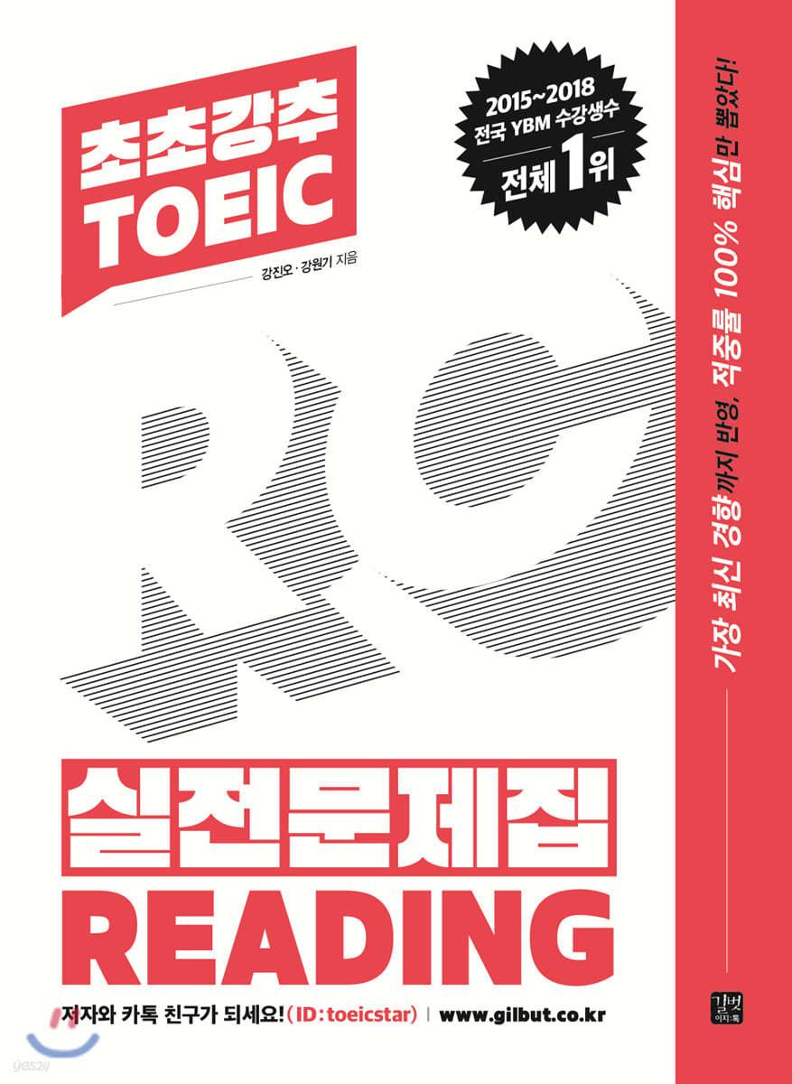 [epub3.0]초초강추 TOEIC 실전문제집 READING