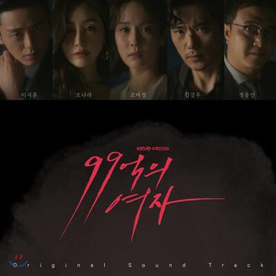 99억의 여자 (KBS2 수목 드라마) OST