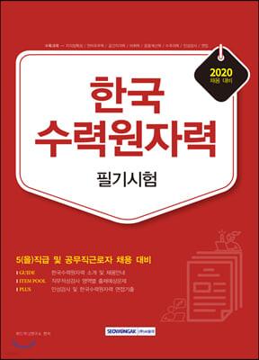 2020 한국수력원자력 필기시험 5(을)직급 및 공무직근로자 채용