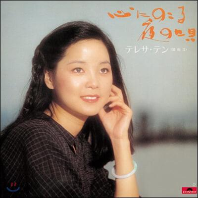 Teresa Teng (등려군) - Kokoroni Nokoru Yoruno Uta [LP]