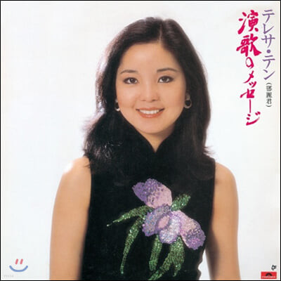 Teresa Teng (등려군) - Enkano Message [LP]