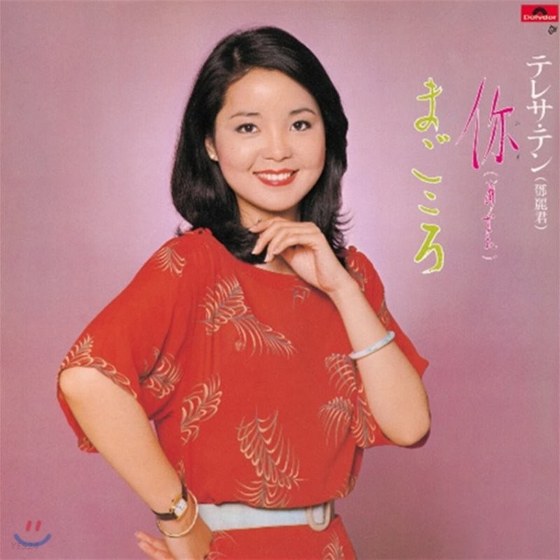 Teresa Teng (등려군) - Anata / Magokoro [LP]