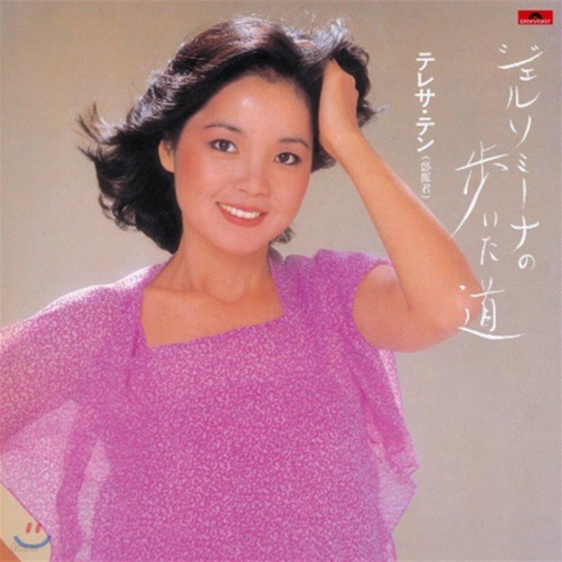 Teresa Teng (등려군) - Gelsomina No Aruita Michi [LP]
