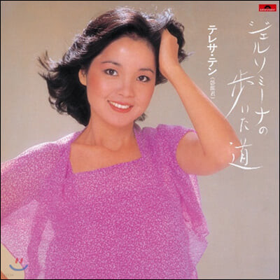 Teresa Teng (등려군) - Gelsomina No Aruita Michi [LP]