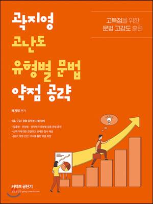 2021 곽지영 고난도 유형별 문법 약점 공략