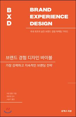 브랜드 경험 디자인 바이블
