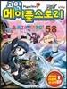 코믹 메이플스토리 오프라인 RPG 58