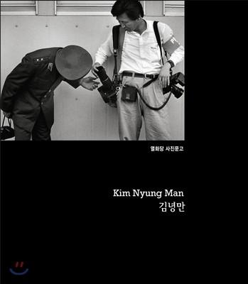 김녕만 Kim Nyung Man