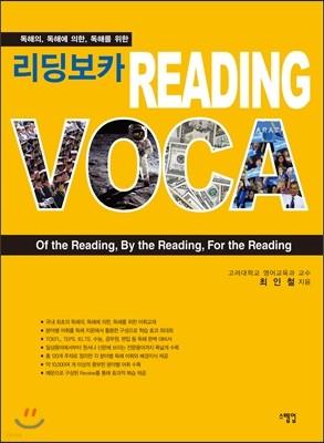 READING VOCA 리딩보카