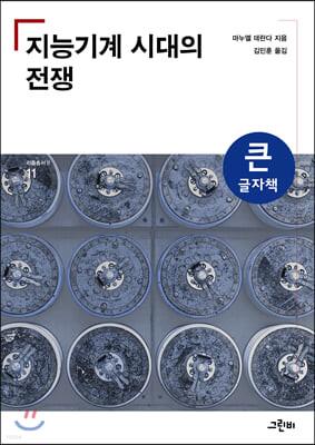 지능기계 시대의 전쟁 (큰글자책)