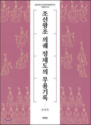 조선왕조 의궤 정재도의 무용기록