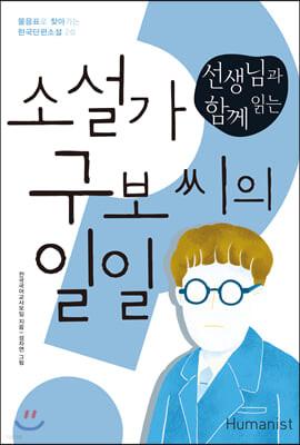 선생님과 함께 읽는 소설가 구보 씨의 일일