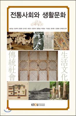 전통사회와생활문화