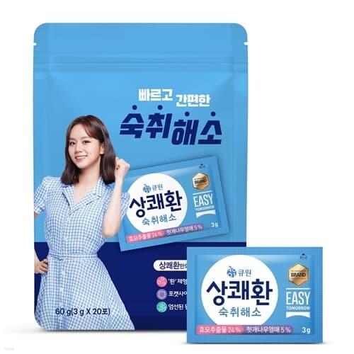 큐원 상쾌환 3g x 20포 기획세트 숙취해소 (상쾌환 포스트잇 증정)