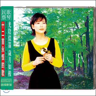 Tsai Chin (채금) - Folk Songs