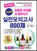 2020 국가공인 맞춤형 화장품 조제관리사 파이널 실전모의고사 800제