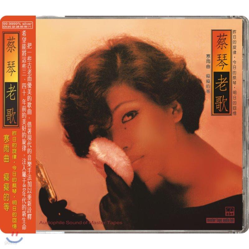 Tsai Chin (채금) - Old Songs