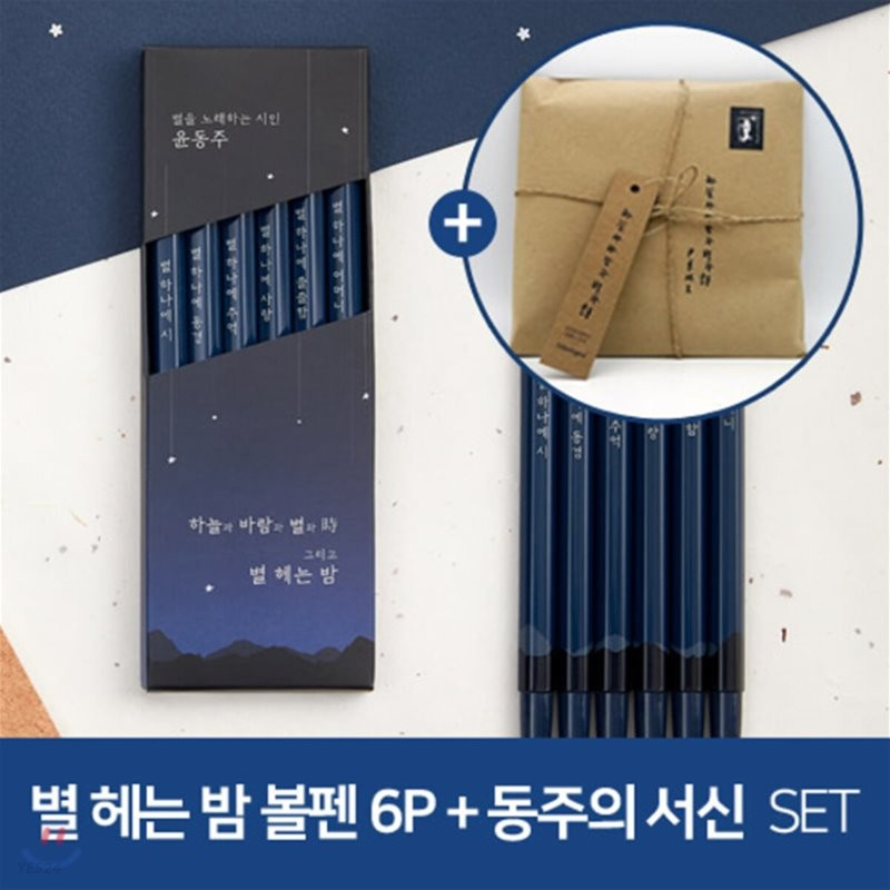 [YES24단독판매][메탈스티커 GIFT] 윤동주 별 헤는 밤 클래식블루 ver. 모나미 볼펜 6P세트 + 동주의 서신