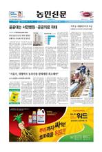 농민신문 2013년 03월 4605호